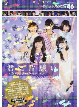ポケット乃木坂46君に片想い〜2nd year Birthday Live〜 Nogizaka 46 PHOTO REPORT