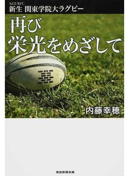再び栄光をめざして 新生関東学院大ラグビー