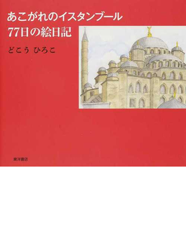 あこがれのイスタンブール77日の絵日記