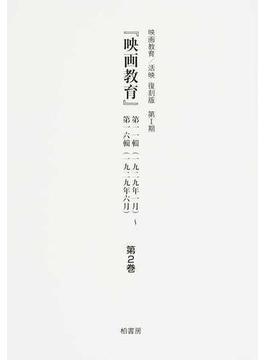 映画教育/活映 復刻版 第2巻 『映画教育』第11輯(1929年1月)〜第16輯(1929年6月)