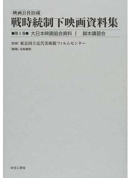 映画公社旧蔵戦時統制下映画資料集 復刻 第5巻 大日本映画協会資料 1 脚本講習会