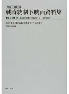 映画公社旧蔵戦時統制下映画資料集 復刻 第6巻 大日本映画協会資料 2 映画法