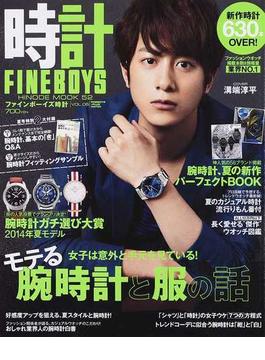 FINEBOYS時計 VOL.06 モテる腕時計と服の話(HINODE MOOK)