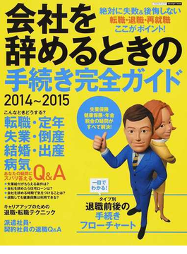 会社を辞めるときの手続き完全ガイド 2014〜2015(エスカルゴムック)