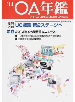 OA年鑑 '14 特別企画UC戦略第2ステージへ