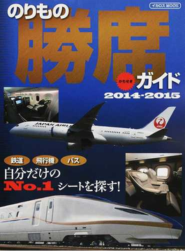 のりもの勝席ガイド 鉄道・飛行機・バス自分だけのNo.1シートを探す! 2014−2015(イカロスMOOK)