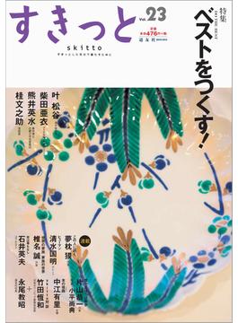 すきっと すきっとした気分で暮らすために Vol.23 特集…ベストをつくす!