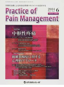 Practice of Pain Management 学際的治療による有効な疼痛マネジメントを追求する Vol.5No.2(2014.6) Trend & Topics中枢性疼痛