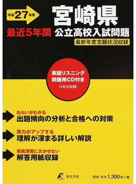 宮崎県公立高校入試問題 最近5年間 平成27年度