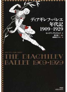 ディアギレフ・バレエ年代記1909−1929
