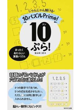 10ぷら! じゃんじゃん解ける10パズルPrime! まったくあたらしい算数パズル