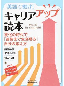 英語で働け!キャリアアップ読本 変化の時代で「最後まで生き残る」自分の鍛え方 楽しく、役に立ち、超クール!