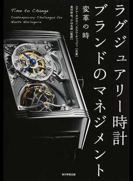 ラグジュアリー時計ブランドのマネジメント 変革の時