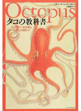 タコの教科書 その驚くべき生態と人間との関わり