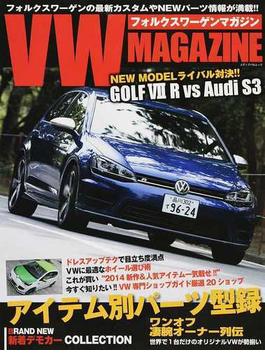 VW MAGAZINE フォルクスワーゲン専門誌 2014 車種別インプレッション!アイテム別パーツ型録