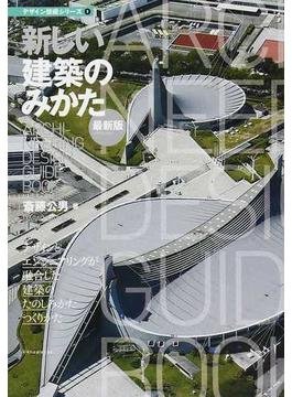 新しい建築のみかた デザインとエンジニアリングが融合した建築のたのしみかたつくりかた 最新版