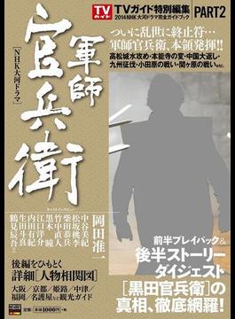 2014年NHK大河ドラマ「軍師官兵衛」完全ガイドブック PART2(TOKYO NEWS MOOK)