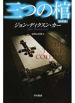 三つの棺 新訳版(ハヤカワ・ミステリ文庫)