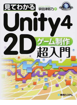 見てわかるUnity 4 2Dゲーム制作超入門
