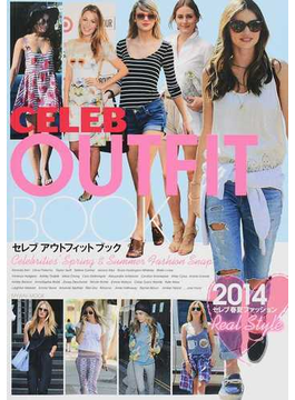 CELEB OUTFIT BOOK Vol.1 Celebrities' Spring & Summer Fashion Snap