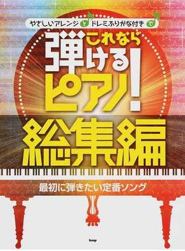 やさしいアレンジとドレミふりがな付きでこれなら弾けるピアノ! 総集編 最初に弾きたい定番ソング