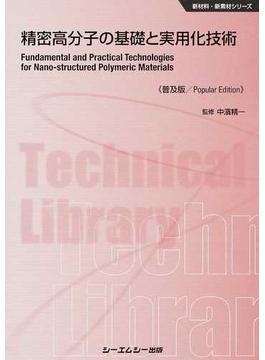 精密高分子の基礎と実用化技術 普及版