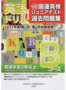 英語ドリル国連英検ジュニアテスト過去問題集Bコース 英語学習3年以上 2013年度第1回・第2回試験問題