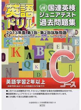 英語ドリル国連英検ジュニアテスト過去問題集Cコース 英語学習2年以上 2013年度第1回・第2回試験問題