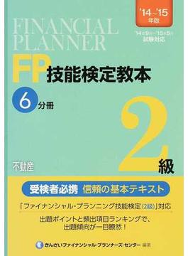 FP技能検定教本2級 '14~'15年版6分冊 不動産