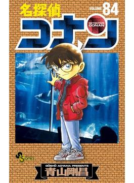 名探偵コナン VOLUME84 (少年サンデーコミックス)(少年サンデーコミックス)