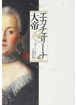 エカチェリーナ大帝 ある女の肖像 下