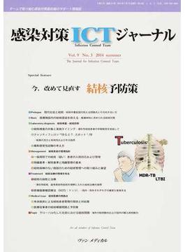 感染対策ICTジャーナル チームで取り組む感染対策最前線のサポート情報誌 Vol.9No.3(2014summer) 今、改めて見直す結核予防策