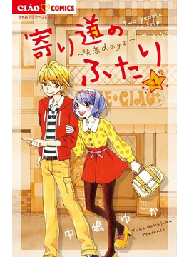 寄り道のふたり(ちゃおコミックス) 2巻セット(ちゃおコミックス)