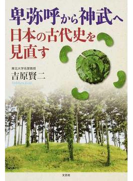 卑弥呼から神武へ 日本の古代史を見直す