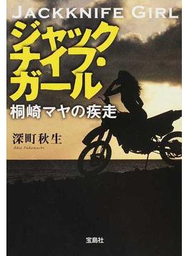 ジャックナイフ・ガール 桐崎マヤの疾走(宝島社文庫)