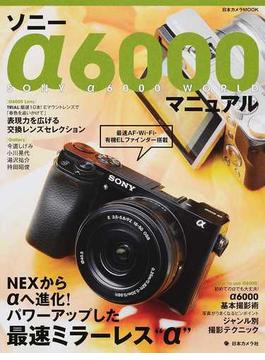 """ソニーα6000マニュアル NEXからαへ進化!パワーアップした最速ミラーレス""""α""""(日本カメラMOOK)"""