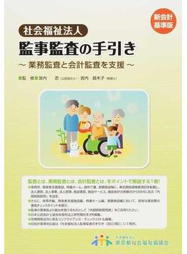 社会福祉法人監事監査の手引き 業務監査と会計監査を支援 新会計基準版