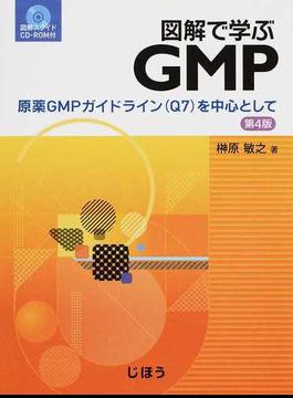 図解で学ぶGMP 原薬GMPガイドライン(Q7)を中心として 第4版