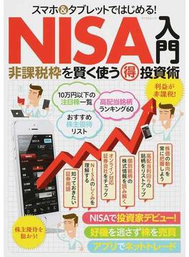 スマホ&タブレットではじめる!NISA入門 非課税枠を賢く使う得投資術 好機を逃さずネットトレード!