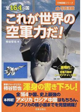 これが世界の空軍力だ! 全164か国 写真満載(万物図鑑シリーズ)