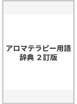 アロマテラピー用語辞典 2訂版