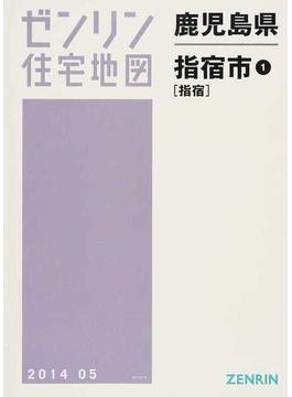 ゼンリン住宅地図鹿児島県指宿市 1 指宿