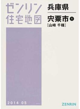 ゼンリン住宅地図兵庫県宍粟市 1 山崎 千種