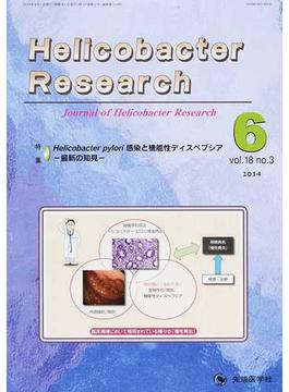 Helicobacter Research Journal of Helicobacter Research vol.18no.3(2014−6) 特集Helicobacter pylori感染と機能性ディスペプシア−最新の知見−