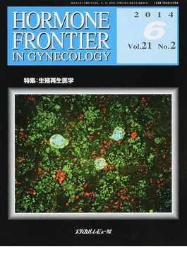 HORMONE FRONTIER IN GYNECOLOGY Vol.21No.2(2014−6) 特集・生殖再生医学