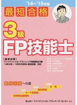 最短合格3級FP技能士 '14〜'15年版