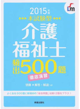 介護福祉士頻出500題徹底演習 本試験型 2015年版