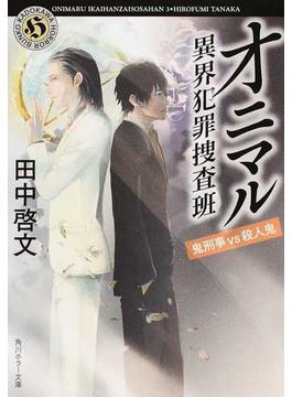 オニマル 異界犯罪捜査班 3 鬼刑事vs殺人鬼(角川ホラー文庫)