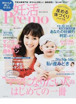 妊活Pre‐mo 2014−2015年版 ママになりたい人のはじめての一冊(主婦の友生活シリーズ)