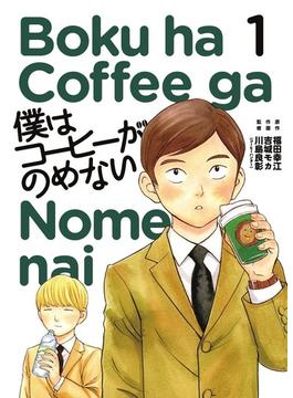 僕はコーヒーがのめない 1 (ビッグコミックス)(ビッグコミックス)